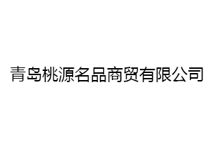 青岛桃源名品商贸有限公司