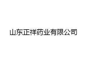 山�|正祥��I有限公司