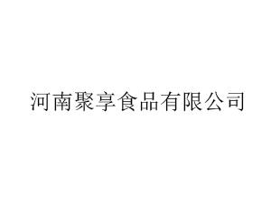 河南聚享食品有限公司