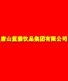 李贺武:呼吁中国的饮品企业应该自立、自强!