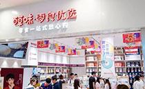 布局新场景 百草味零食优选线下店正式开业