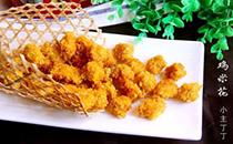 金酥鸡米花或金黄鸡米花