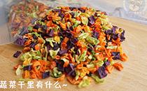 �水蔬菜�犸L干燥�水蔬菜加工的工�流程和方法