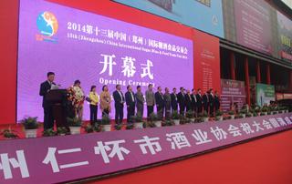 2014第十三届郑州国际糖酒会展会花絮