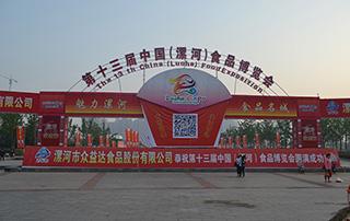 2015年漯河食品博览会现场