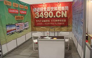 2015年潍坊秋季糖酒会展会现场