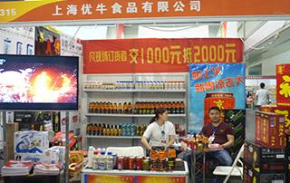 2016年郑州春季糖酒会参展企业