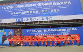 2017第二十届郑州糖酒会宣传推广