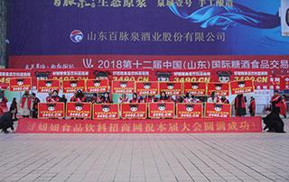 2018第12届山东济南秋季糖酒会宣传推广