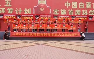 第79届春季山东糖酒会宣传推广
