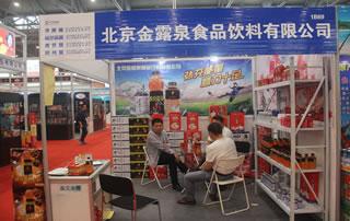 2018第16届安徽国际糖酒会企业风采