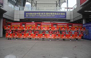 2018第16届安徽国际糖酒会宣传推广