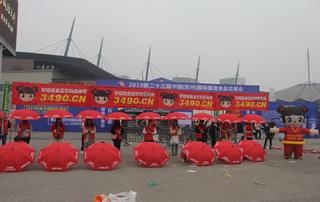 第23届郑州糖酒会好妞妞宣传推广