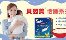贝因美战略调整:将推出超高端奶粉