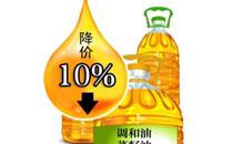 金龙鱼率食用油行业降价 全国降价10%
