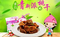 旺宴国际:青新派果干,十足青新范!