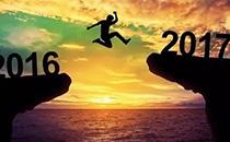 致全体食品饮料人:再见2016,你好2017!