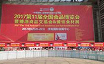 好妞妞食品网2017第11届全国食品博览会现场直击