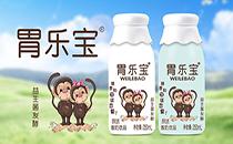 胃乐宝益生菌发酵酸奶全新上市 风靡全国市场!