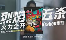 上好佳跨界游戏圈 推出Kraken鲨游戏专用薯片