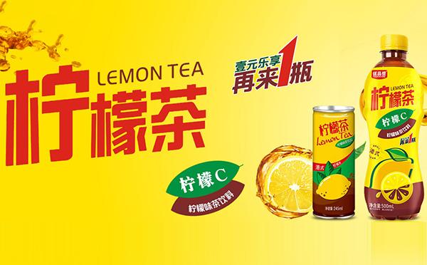 金羽柠檬茶 清新爽口 回味无穷