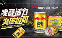 重磅招商!ZHENGBAN红牛维生素能量饮料2018拿下全国市场区域,为啥这么牛?