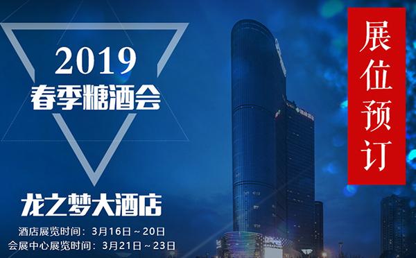 权威解读:2019.3春糖食品饮料第一热点酒店--龙之梦大酒店
