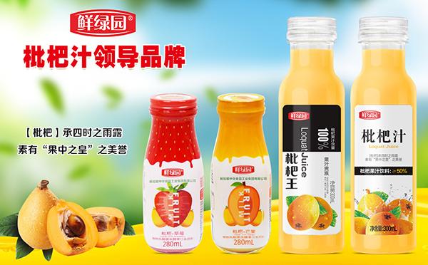 鲜绿园枇杷汁,产品新颖、味道好!将打造枇杷饮料领先品牌!