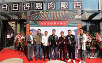 上海首家!日日香鹅肉饭店落户七宝万科广场