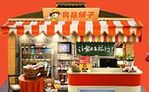 """良品�子在武�h�_了一家""""超�零食店"""""""