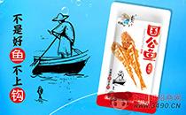 船老大鱼类休闲食品高端零食品类,低端价格,安全健康!