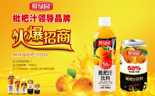 产品新颖、味道好!鲜绿园枇杷汁提前抢占春节市场!