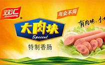 双汇:让中国人吃上放心肉