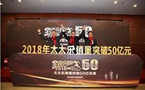 太太乐销量突破50亿,总结三大成功原因!