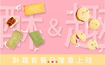 """徐福记小程序""""呈味空间""""已正式运营 同步上线新年礼盒、酥趣套餐"""