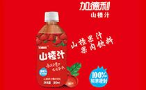 加德利山楂果汁果肉饮料,鲜果精制,让生活不再单调!