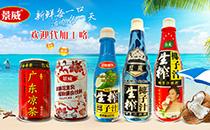 火速代理!广东景威宝饮料,丰富营养健康,紧跟时代潮流!