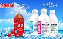 重磅招商!加德利葡萄糖补水液、山楂汁饮品,时尚来袭,新品上市!