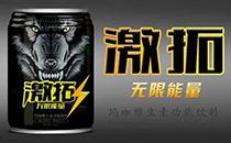 维恩激拓玛咖维生素饮料,无限能量,全新上市,爆款来袭!