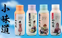 劲爆招商!小味道酸奶饮品,靓丽上市,美轮美奂!