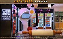 面包新语打造首家烘焙智慧门店,正式开业!