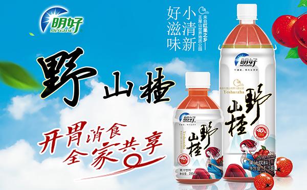 明好山楂汁 包装抢眼 酸甜爽口