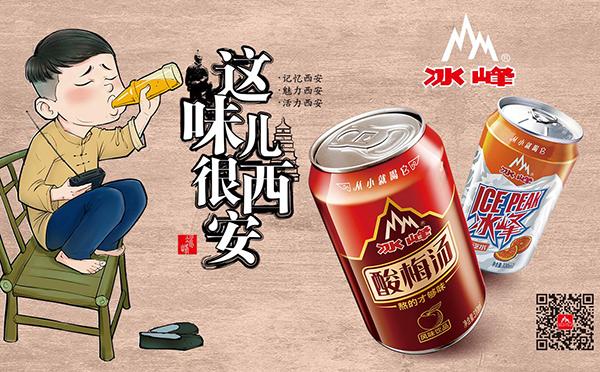 西安冰峰饮料 让你随时畅享活力