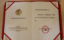 白象酱拌面荣获十八届方便食品创新大奖