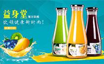 台湾台中果汁饮品 引领健康新时尚