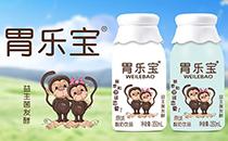胃乐宝益生菌发酵酸奶重磅来袭!燃爆酸奶市场!