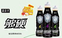鑫养卫够硬营养型强化维生素果汁饮料自然能量,重磅来袭!