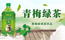 四季阳光青梅绿茶饮品,绿意盎然,感受到大自然的味道!