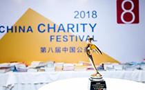 百草味荣获中国公益节年度公益创新奖!