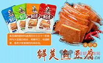 凌妹鱼豆腐,你的下饭、嘴闲必备品!